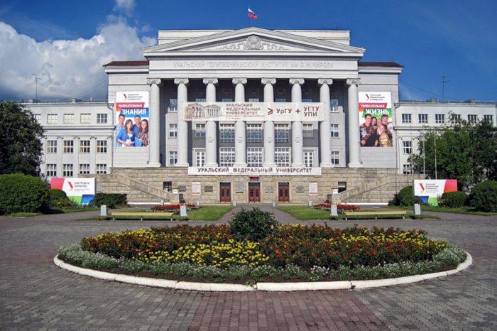 Вузы Екатеринбурга на 2 дня