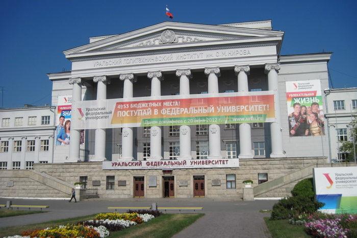 Вузы Екатеринбурга на 1 день