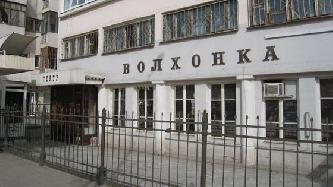 Театр «Волхонка»